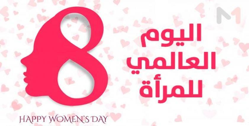اليوم العالمي للمرأة.. لكل حرف حكاية